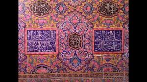 Las baldosas rosadas en el patio de la mezquita de Nasir al Mulk. Actualmente se adelanta un proyecto de restauración al interior del edificio. (Crédito: Frederik Pleitgen)