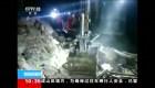 Doce personas mueren tras terremoto en Yibin, China