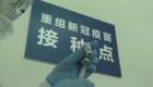 Probarán la vacuna china en Argentina