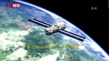 China envía astronauta mujer al espacio por primera vez